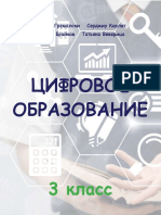 III_Educatia-Digitala-a.-2020-in-limba-rusa
