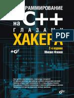 Programmirovanie Na c Glazami Khakera 2-e Izd 3643083