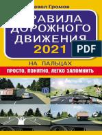 Громов П. - Правила дорожного движения 2021 на пальцах - 2020