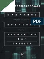 Машинное обучение алгоритмы для бизнеса 2019