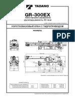 GR-300EX_S_RU_RU