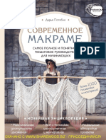 Potebnia D. Sovremennoe Makrame