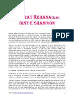 HADRAT REHANA(R.A) BINT-E- SHAM'OON