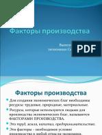 faktori_proizvodstva1