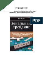 Зональный трейдинг ( PDFDrive )