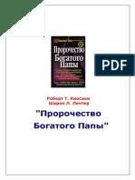 Пророчество Богатого Папы ( PDFDrive )