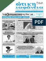 Εφημερίδα Χιώτικη Διαφάνεια. Φ.1045