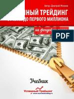 Успешный Трейдинг На Фондовом Рынке От Нуля До Первого Миллиона ( PDFDrive )
