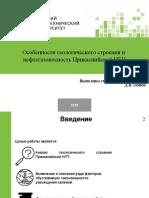 Попов Д.В. нгп прикаспий