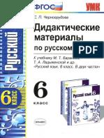 Русский язык 6 кл ДМ Черногрудова_2016-160s