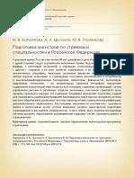 podgotovka-magistrov-po-strahovym-spetsialnostyam-v-rossiyskoy-federatsii