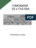 Автомобили ГАЗ-69 и ГАЗ-69А. Инструкция По Уходу - 1962