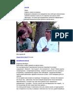 Переписка и интервью Владимира Пятибрата