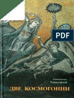 Две космогонии - священник Тимофей