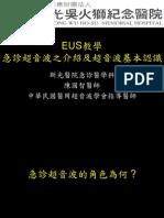 1000303_EUS教學(1)急診超音波之介紹及超音波基本認識