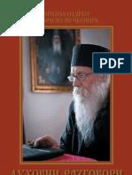 DUHOVNI RAZGOVORI (prva knjiga) Arhimandrita Gavrila Vučkovića.