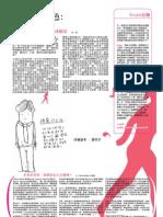 零七年十二月號 中大學生報 情色版 ( 第 28 頁)