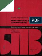 Pokrovski A.P. Klinicheskaya angiologiya