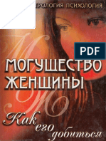 Могущество Женщины.магические Ритуалы. (Ваша Тайна) — 2002
