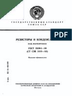 ГОСТ 28364-89 Коды маркировки конденсаторов