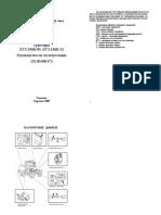rukovodstvopoekspluotaciihtz-150-09