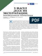 Analiz Masel v Processe Exspluatacii.pdf