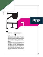 零七年三月號 中大學生報 情色版  ( 第 27 頁)