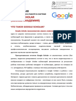 Google_Scholar_instrukciya