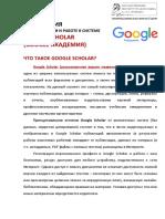 Google Scholar Instrukciya