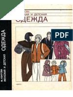 Azarova M N Zhenskaya i Detskaya Odezhda