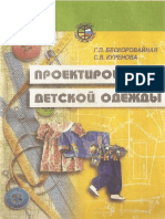 Proektirovanie Detskoy Odezhdy 2000