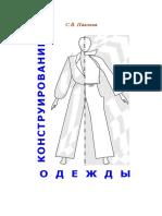 29 Pavlova Konstr Odezhdy