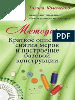 Kolomeyko G Metodichka Kratkoe Opisanie Snyatiya Merok