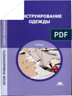 Konstruirovanie Odezhdy 2010 g E K Amirova O v Sakulina B S Sakulin a T Trukhanova