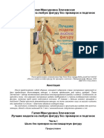 Luchshie Modeli Na Lyubuyu Figuru Bez Primerok i Podgonok Galii Zlachevskoy