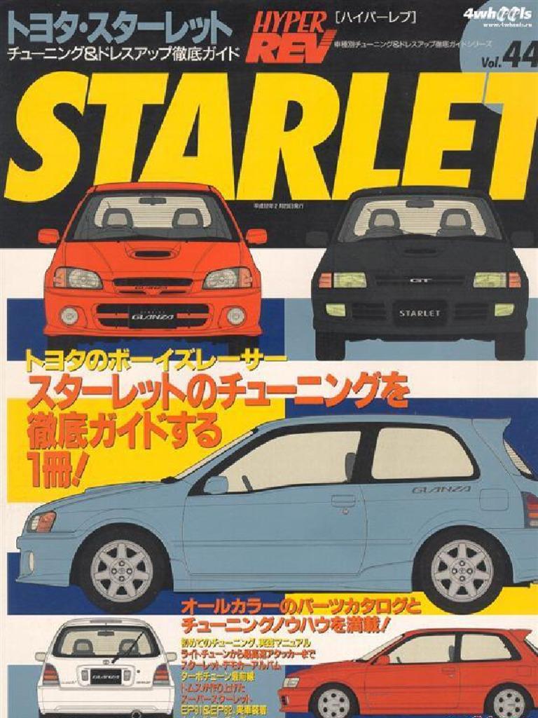 Hyper Rev Magazine Starlet