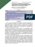 Гринченко С.Н. - Социальная метаэволюция человечества как последовательность шагов формирования механизмов его системной памяти