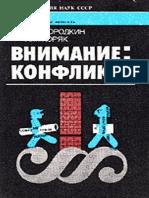 (Общество и личность) Бородкин Ф.М., Коряк Н.М. - Внимание_ конфликт! . Научно-популярное издание-Наука (1989)