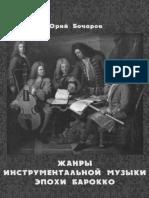 Bocharov Yu S - Zhanry Instrumentalnoy Muzyki Epokhi Barokko Uchebnoe Posobie -2016