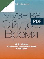 Zenkin K v - Muzyka-Ei 774 Dos-Vremya a F Losev i Gorizonty Sovremennoi 774 Nauki o Muzyke -2015