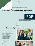 Презентация Microsoft Office PowerPoint3