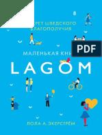 Lagom_Siekriet_shviedskogho_blaghopoluchiia