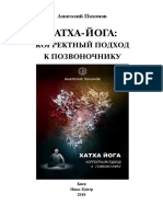 Pahomov Anatolii Hatha Ioga. Korrektnyi Podhod k Pozvonochniku. Readli.net 280926 Original Ef410