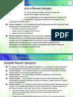 Моделирование БП. Задачи, принципы, методологии