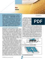 Метаматериалы в конструкциях антенн
