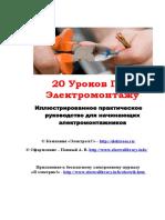 20 Уроков По Электромонтажу