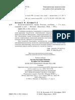 Конституционное_право_России._5-е_издание (1)