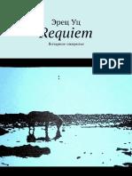 Uts Requiem Aug18R Rus73pp Orig