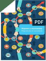 Igraem_v_ekonomiku_Sbornik_didakticheskikh_igr