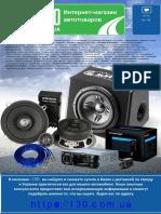 Инструкция Автосигнализация Pandora DX 91 LoRa v.3 c 2xCAN LIN Bluetooth Обратной Связью и Автозапуском Двигателя